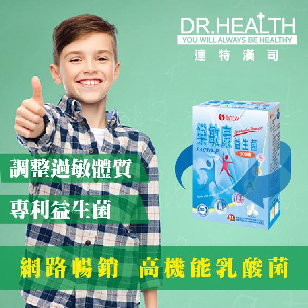 樂敏康益生菌
