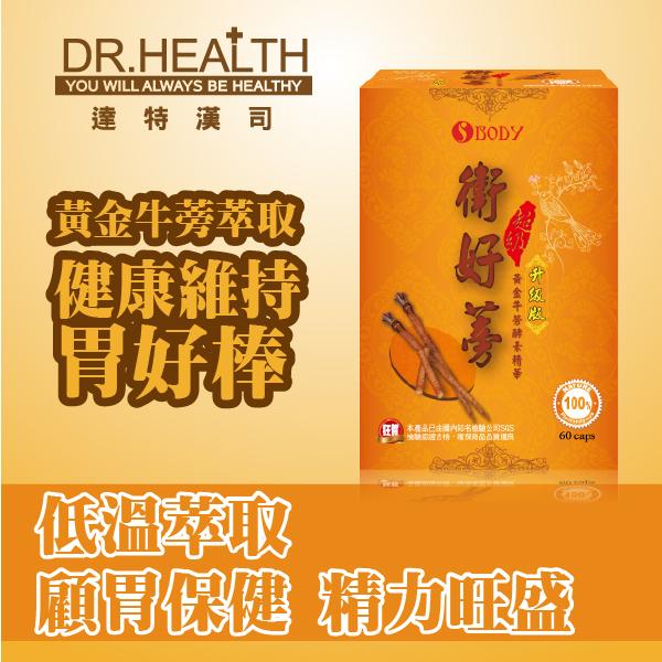 衛好蒡-黃金牛蒡酵素精華